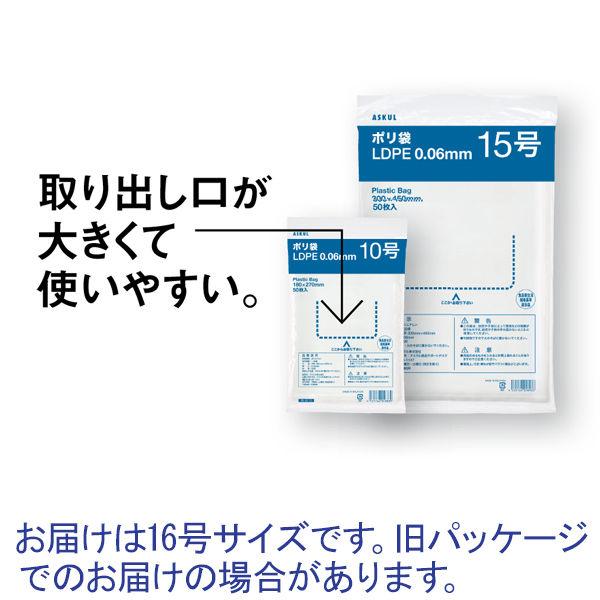 食品対応 ポリ袋 透明 16号 50枚