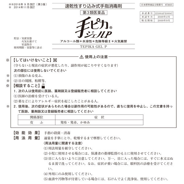 手ピカジェルP 60ml×10本