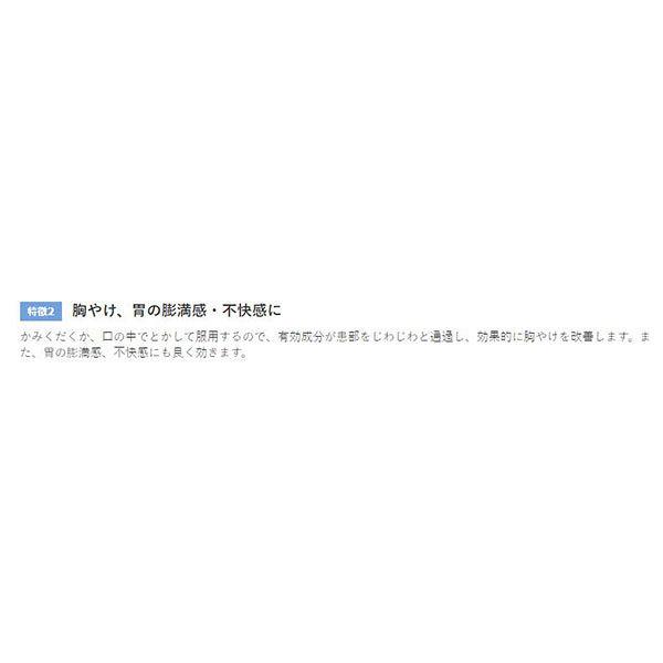 太田胃散チュアブルNEO 28錠