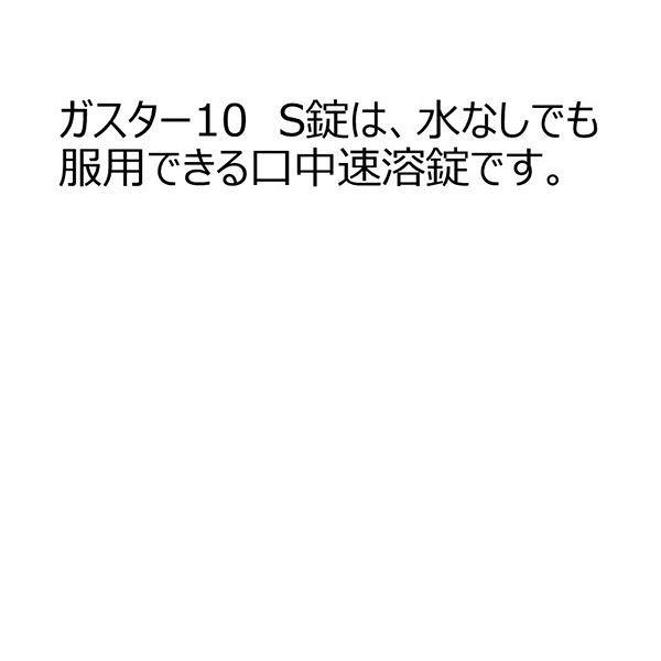 ガスター10 S錠<錠> 12錠