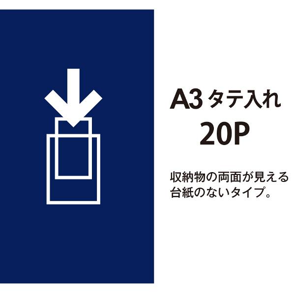 クリアーファイル 20ポケット A3タテ