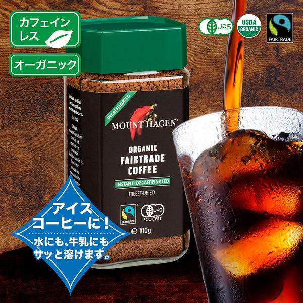 オーガニック カフェインレス100g