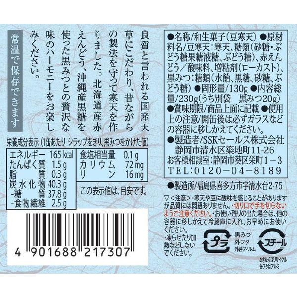 伊豆産天草使用黒みつ豆寒天 230g