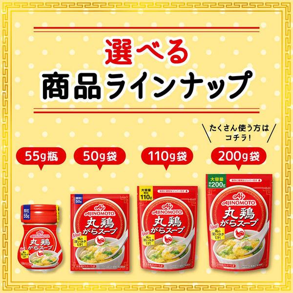 味の素 丸鶏使用がらスープ 110g