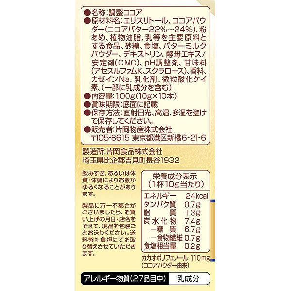 バンホーテンココア カロリー1/4 1箱