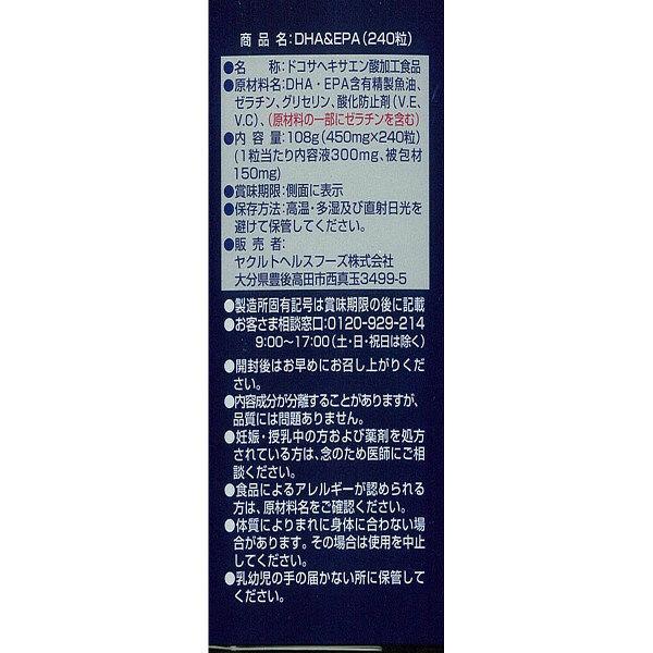 DHA&EPA 1個(240粒入)