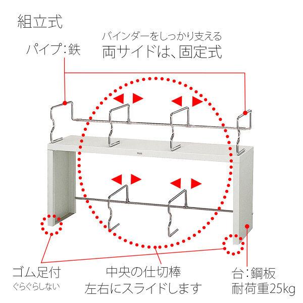 プラス ユニット本立2段式85A BS-001H (直送品)