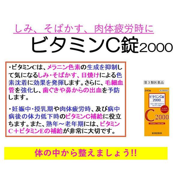 ビタミンC錠2000「クニキチ」320錠