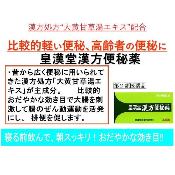 皇漢堂漢方便秘薬 (220錠入)