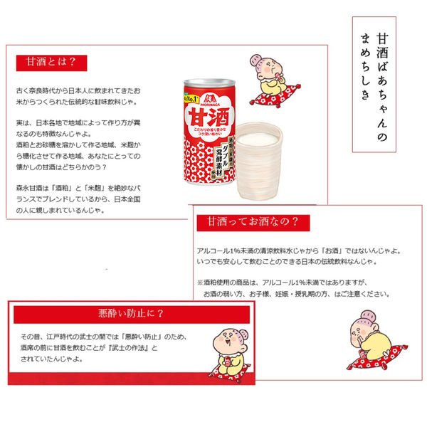 甘酒ドリンク 190g 1セット(6缶)