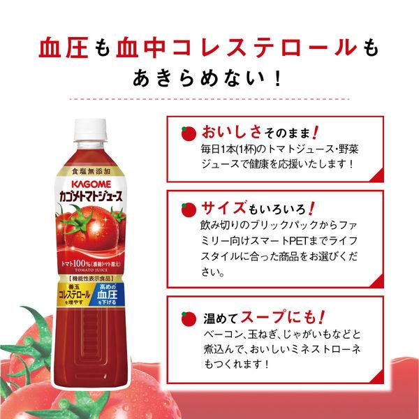 無塩トマトジュース 720ml 3本
