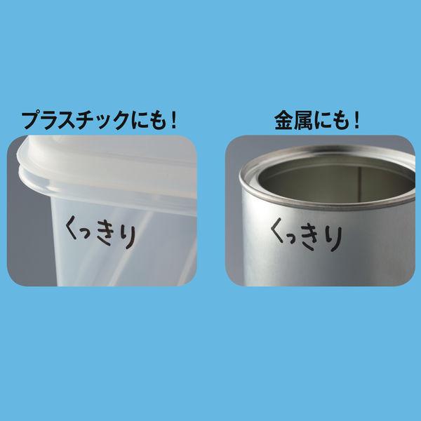 油性ペンくっきりブラック 細/極細