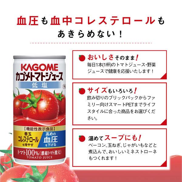 カゴメ トマト ジュース