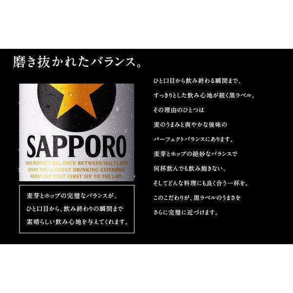 サッポロ 黒ラベル 350ml 6缶