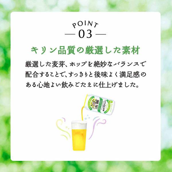 淡麗グリーンラベル 350ml 6缶