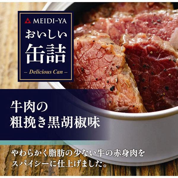 明治屋 牛肉の粗挽き黒胡椒味
