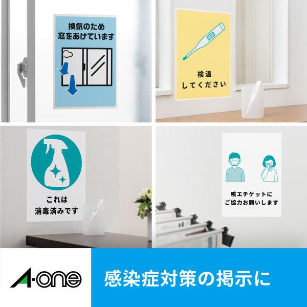 エーワン 屋外でも使えるラベルシール UV保護カバー付 インクジェット 光沢フィルム 透明 A4 ノーカット1面 1袋(3セット入) 32005(取寄品)