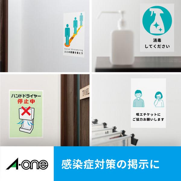 屋外でも使えるサインラベルシール[インクジェット]下地が透けないタイプ 光沢ホワイト 1袋(3セット入) (取寄品)