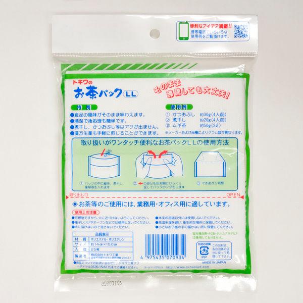 紐なしお茶パックLL(25枚入)