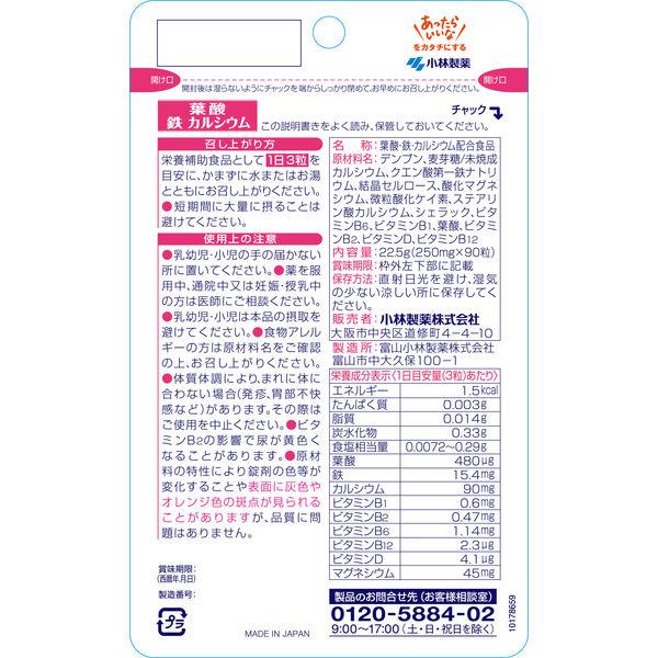 小林製薬葉酸 鉄 カルシウム 約30日分