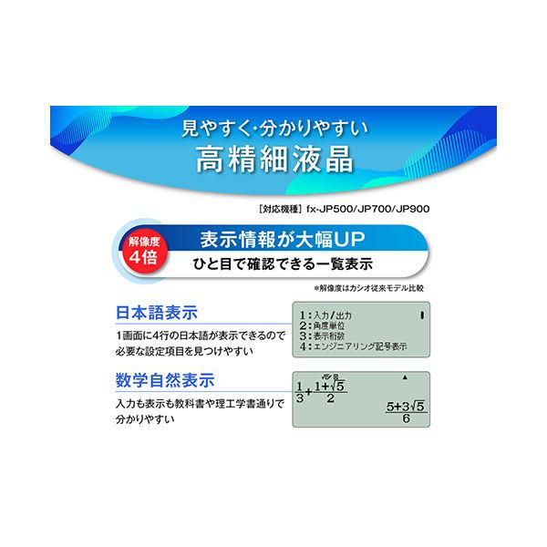 カシオ計算機 新数学自然表示関数電卓 FX-JP900-N