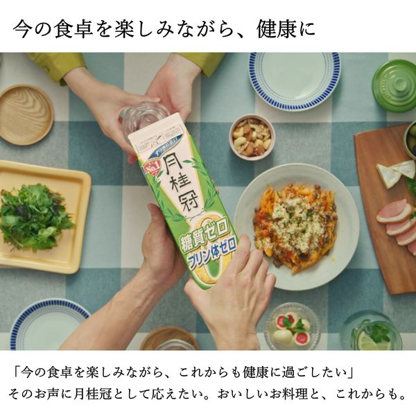月桂冠 糖質ゼロ 1.8Lパック