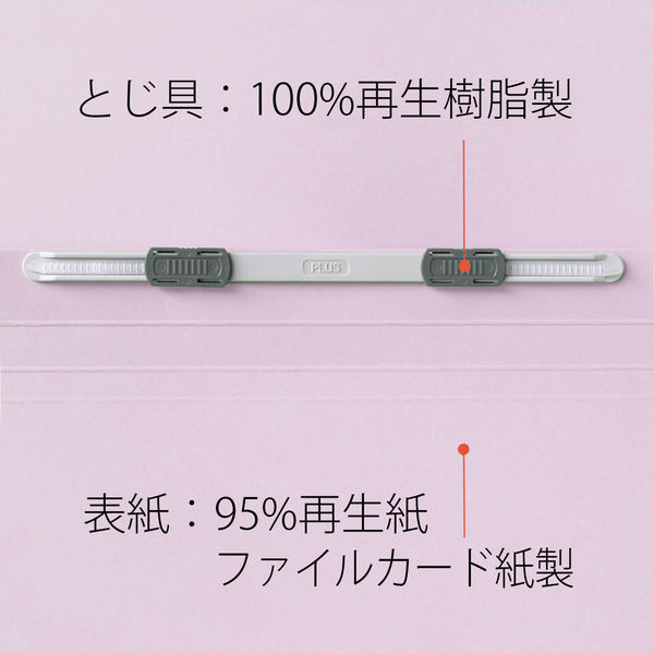 プラス フラットファイル樹脂製とじ具 A4ヨコ バイオレット No.022N 30冊