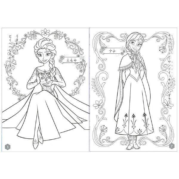 アスクルサンスター文具 B5ぬりえ Dc アナと雪の女王 4620044b 5冊