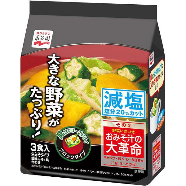 おみそ汁大革命野菜いきいき減塩 5袋