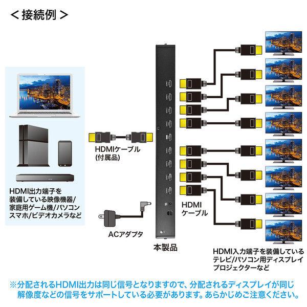 サンワサプライ 4K2K対応HDMI分配器(8分配) VGA-UHDSP8 1個 (直送品)