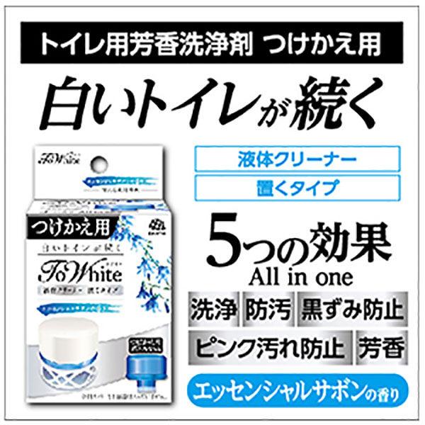 トワイト液体 付替え サボンの香り 3個