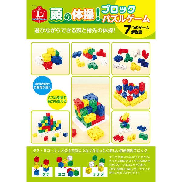 アーテック 頭の体操!ブロックパズルゲーム 151455 (直送品)