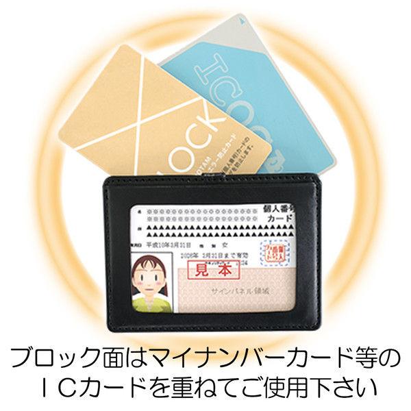 サクラクレパス ノータム・スキミング&改札エラー防止カー UNH-105-B (直送品)
