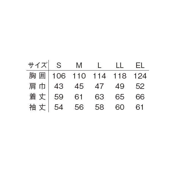 明石スクールユニフォームカンパニー 男女兼用ジャケット アースグリーン EL UN050-15-EL (直送品)