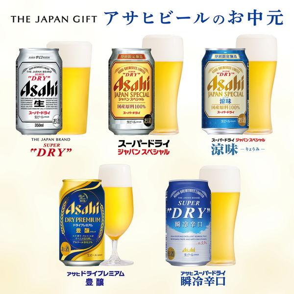 アサヒビール5種アソート 1箱(12本)