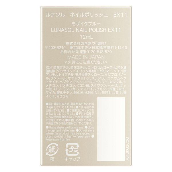 ルナソル ネイルポリッシュ EX11
