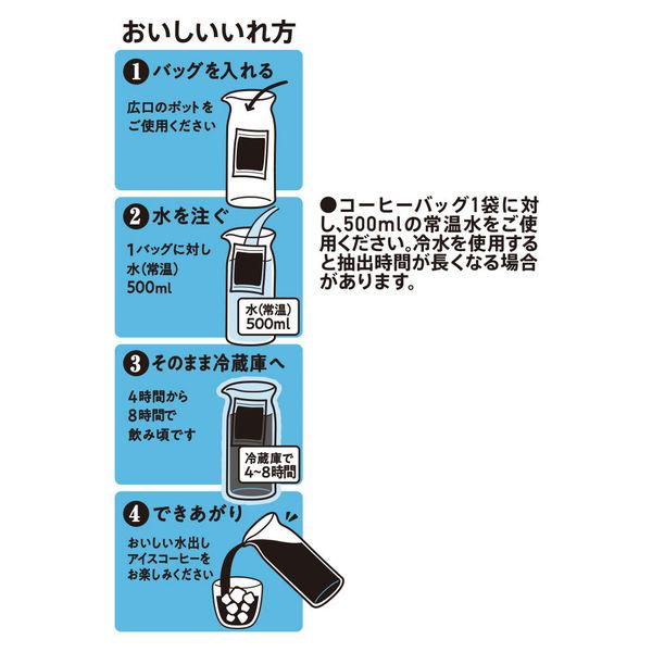 ゴールドスペシャル水出しアイス珈琲 3袋