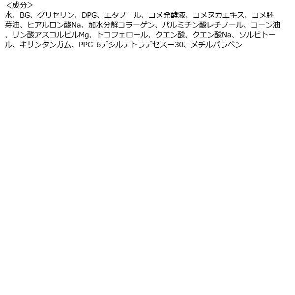 蔵元発 灘 化粧水 150ml