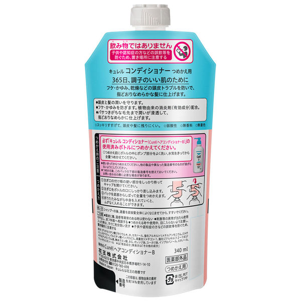 キュレルシャンプー+コンディショナー詰替