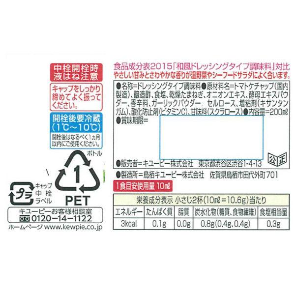 ノンオイルドレッシング 減塩サウザン2本
