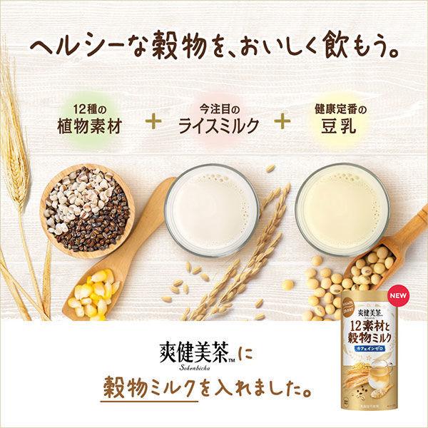 爽健美茶 12素材と穀物ミルク 195g