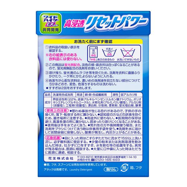 アタックリセットパワー(粉洗剤)