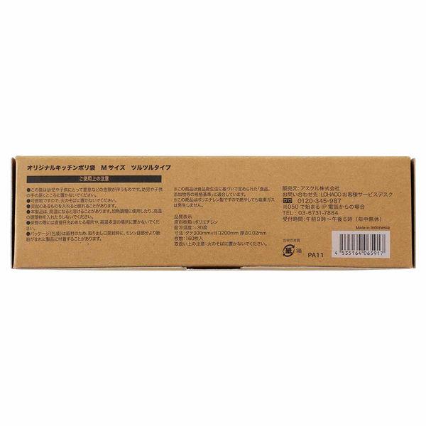 食品保存袋M 透明 160枚入×1箱