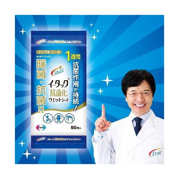 エーザイ イータック抗菌化ウエットシート 10枚 3個セット エーザイ