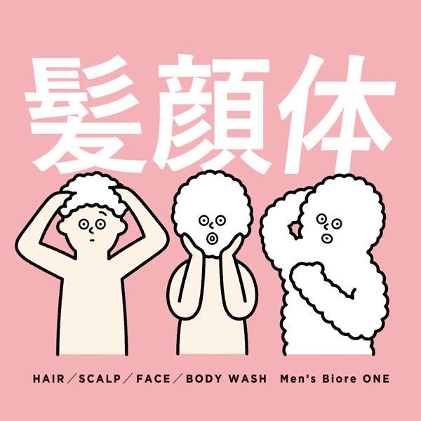 メンズビオレ全身洗浄料ハーバル替×2