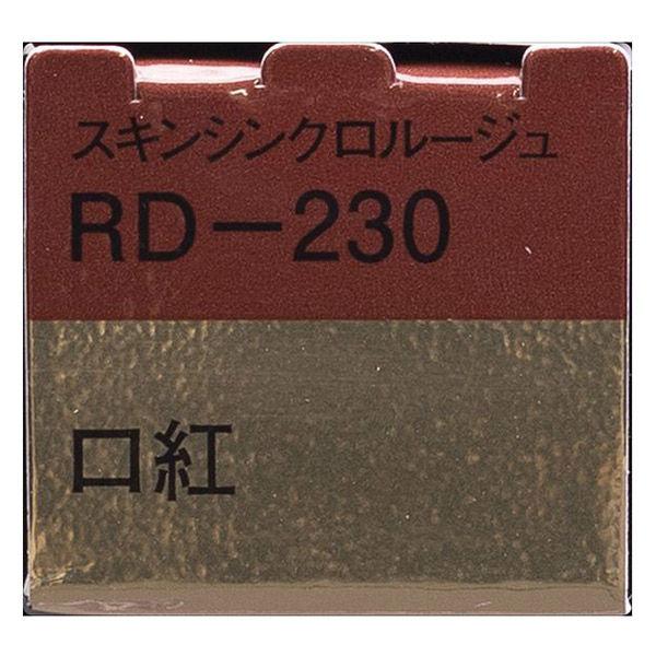 CD スキンシンクロルージュRD230