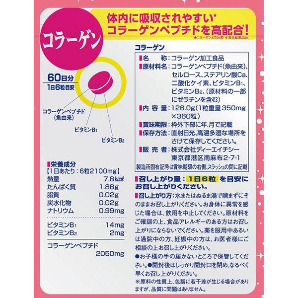 DHC 人気の美容サプリセット(コラーゲン60日分&はとむぎエキス20日分)お買い得 サプリメント
