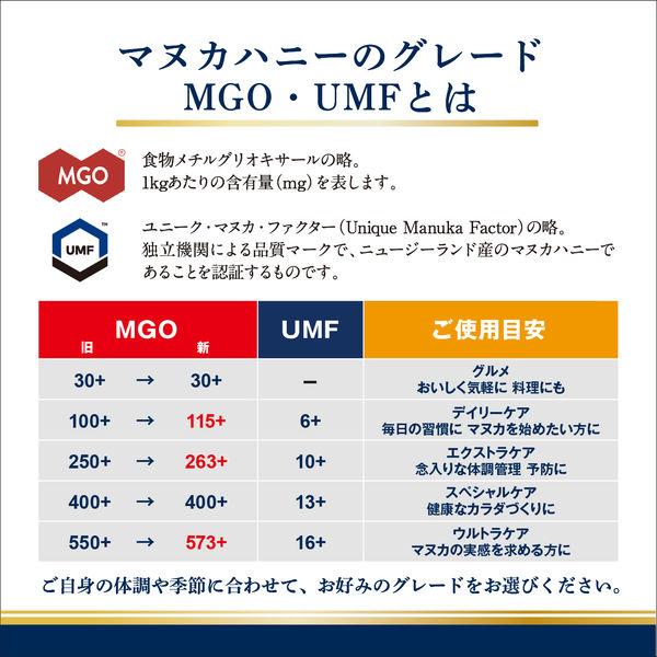 マヌカハニー UMF6+ 50G
