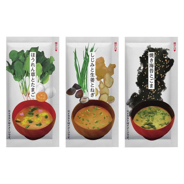 【LOHACO限定】マルコメ ぱっと手軽に おいしさ香るおみそ汁 ー3種 化学調味料無添加ー(30食) 1個