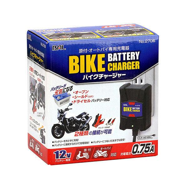 大橋産業 バイクチャージャー 2706 (取寄品)